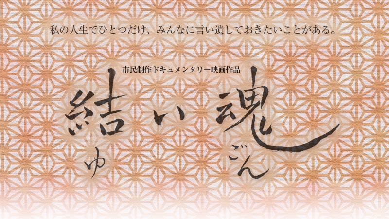 滋賀県人会